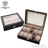 手錶首飾收納盒 簡約高檔透明玻璃手錶盒子 帶鎖展示手錶架家用 茱莉亞嚴選