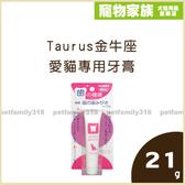 寵物家族-Taurus金牛座 愛貓專用牙膏21g