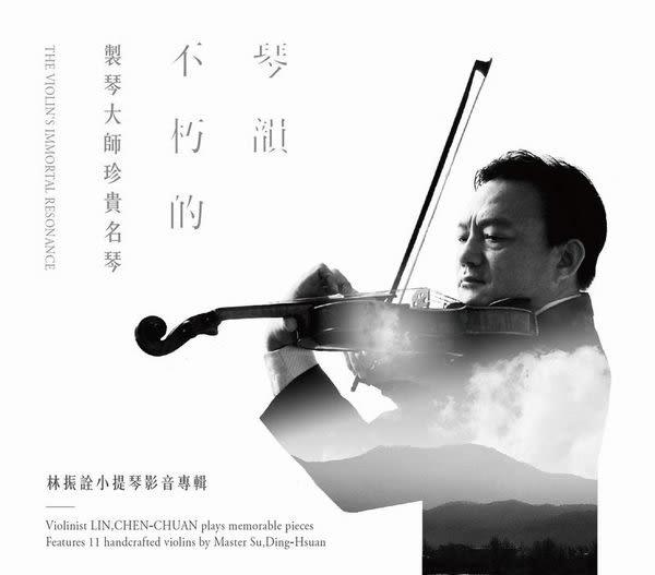 林振詮 不朽的琴韻 小提琴影音專輯 雙CD附DVD (購潮8)