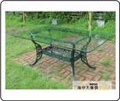 {{ 海中天休閒傢俱廣場 }} G-52 戶外時尚 鋁合金桌椅系列 10-3 183cm長方玻璃桌