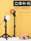 攝影棚 LED雙色光攝影燈 桌面拍照燈補光燈直播打光小型柔光燈靜物 莎拉嘿呦