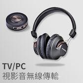 影音同步低延遲藍牙發射器+藍牙無線耳罩式耳機組合 Avantree HT3189 【SV9192】快樂生活網