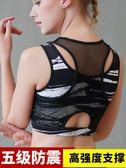 運動內衣女防震跑步聚攏 背心式防下垂無鋼圈胸罩瑜伽健身薄款bragogo購