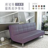 【IKHOUSE】班尼特貓抓皮沙發床-芋頭紫(鐵腳款)