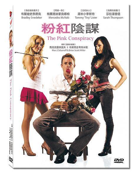 新動國際【粉紅陰謀】The Pink Conspiracy - DVD