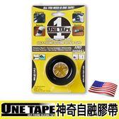 美國神奇自融膠帶/黑色【ONE TAPE】