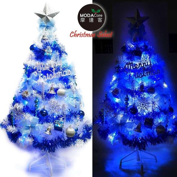 【摩達客 】台灣製6呎180cm豪華版夢幻白色聖誕樹(銀藍系配件組)+100燈LED燈藍白光2串+IC控制器