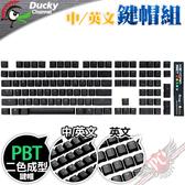 [ PC PARTY  ] 創傑 Ducky PBT二色成形不破孔透光鍵帽組 108鍵