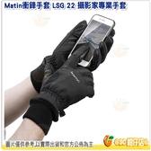 馬田 Matin LSG 22 衝鋒手套 LSG22 觸控手套 攝影家專業手套 防水 保暖 滑手機 立福公司貨