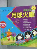 【書寶二手書T1/兒童文學_IQD】看圖說話-月球火車_余麗婷, 劉伯樂