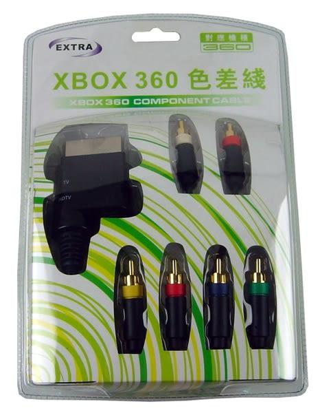 XBOX360 EXTRA 高畫質色差傳輸線 【加送手把矽膠套】