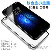 鈦合金小金邊 全螢幕 鋼化膜 螢幕保護貼 蘋果 iPhone 11 pro X XS MAX XR 8 7 plus 手機保護膜
