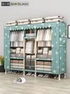衣櫃家用臥室簡易布衣櫃出租房用現代簡約實木組裝櫃子收納掛衣櫥 樂活生活館