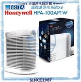 【BRITA x Honeywell】超微濾淨水系統X9【贈安裝】+ 抗敏空氣清淨機 HPA-100APTW【4-8坪】