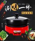 電烤爐-韓國 烤涮一體鍋鴛鴦鍋雙層不粘電火鍋 麥飯石電燒烤鍋 完美情人館YXS