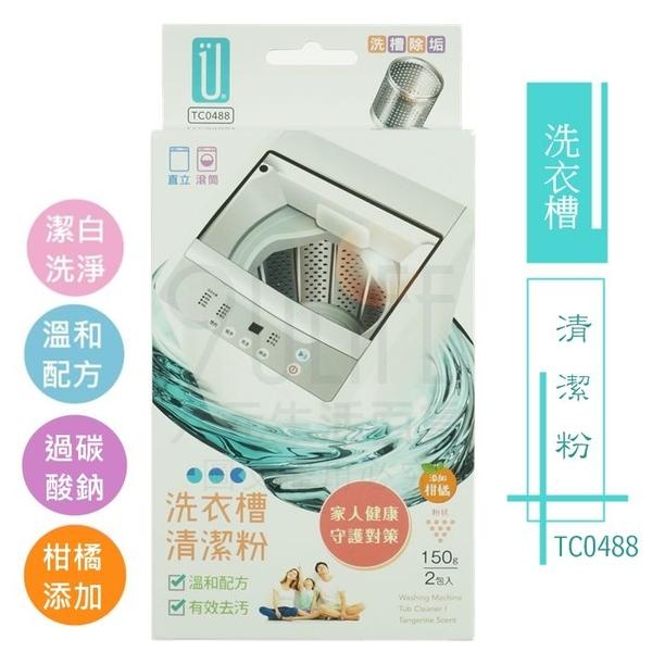 【九元生活百貨】9uLife 柑橘洗衣槽清潔粉 TC0488 氧系漂白劑 活氧清潔 過碳酸鈉 洗衣槽去污