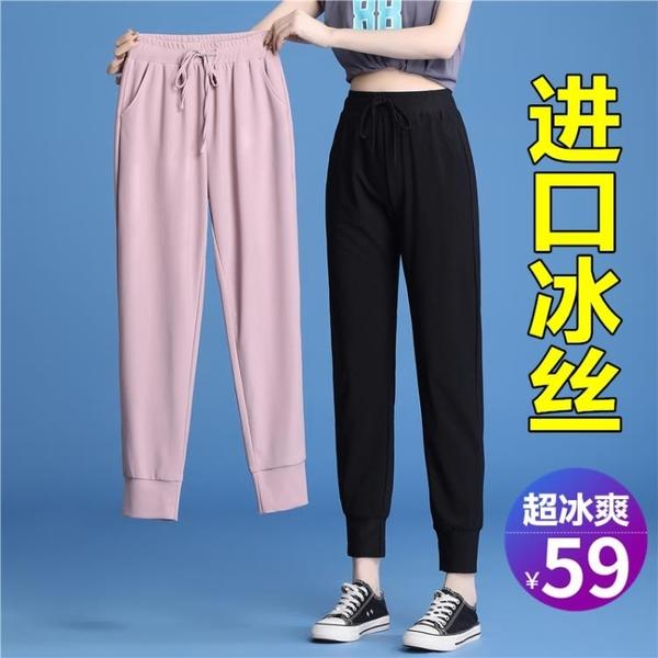 運動褲女夏季薄款寬鬆束腳褲新款冰絲衛褲九分褲子女夏休鬆褲格蘭小鋪