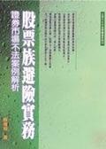 二手書博民逛書店《股票族避險實務--證券市場不法案 例解析》 R2Y ISBN:9579611904