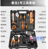 電鉆 家用多功能電動螺絲刀沖擊鉆充電式手電鉆電動工具箱手槍鉆【快速出貨】