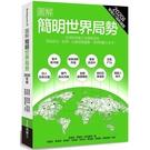 圖解簡明世界局勢2020年版:全球秩序進入洗牌格局,洞見政治、經濟、社會發展趨勢