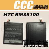 HTC BM35100 OneX G23 S720E ONEX+ S728E 720T 鋰電池 內置電池 2040mAh