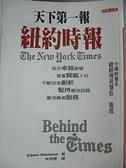【書寶二手書T2/大學藝術傳播_AAD】天下第一報紐約時報_林添貴, EdwinDi
