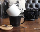 【中秋特惠】杯子陶瓷馬克杯帶蓋勺大口容量燕麥片早餐杯子牛奶簡約辦公家用杯