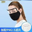 疫情裝備 口罩護眼帶透明疫情塵裝備眼罩的面罩純棉一體疫情全可洗護目 端午節特惠
