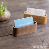 創意名片座名片盒木質簡約商務名片架 辦公桌面卡片收納盒名片夾 初語生活