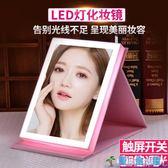 帶燈臺式大號折疊便捷公主鏡隨身梳妝LED化妝鏡子  LY3774『愛尚生活館』