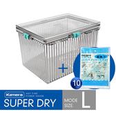 ◆超值組 佳美能Kamera【L型】免插電氣密防潮箱+10入強力乾燥劑 乾燥箱 除濕劑 乾燥包
