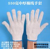 勞保手套棉線手套 工作加厚尼龍手套