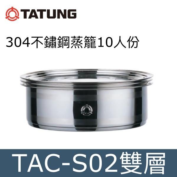 TATUNG 大同 304不鏽鋼蒸籠【台灣製造】TAC-S02【10-11人份】可搭配不鏽鋼電鍋【不包含電鍋】