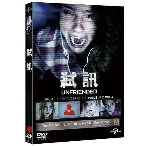 弒訊 DVD Unfriended (購潮8)