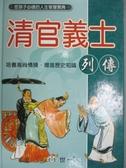 【書寶二手書T9/兒童文學_QIG】清官義士列傳_庄宏安