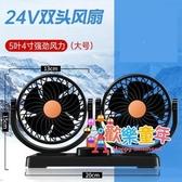 車載風扇 大貨車24V伏12V製冷USB口強力雙頭汽車后排降溫小電風扇