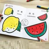 寶寶涂色書畫畫本 幼兒園啟蒙涂色繪本2-3-4-6歲兒童圖畫本填色畫 小酒窩