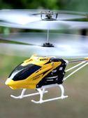 遙控飛機 遙控飛機直升機充電兒童成人直升飛機玩具耐摔搖控防撞 俏女孩