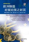 (二手書)歐洲經貿政策之新頁