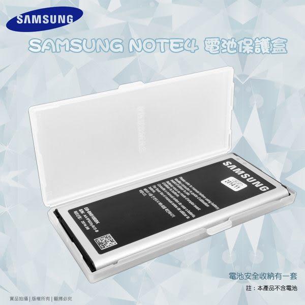 ▼SAMSUNG GALAXY Note 4 N910U 原廠電池保護盒/收納盒/手機電池/電池盒
