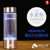 富氫水杯水素杯高濃度弱堿電解量子水杯富氧養生負離子杯日本正品-潮流小鋪