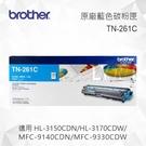 Brother TN-261C 原廠藍色碳粉匣 適用 HL-3150CDN/HL-3170CDW/MFC-9140CDN/MFC-9330CDW