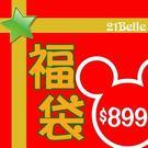 福袋~迪士尼商品感恩回饋超值6件組福袋899元禮物女衣