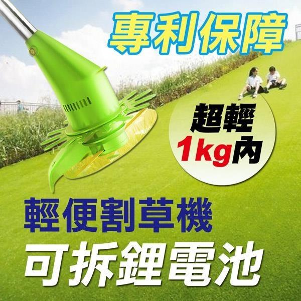 【南紡購物中心】JIELIEN 手持無線除草機