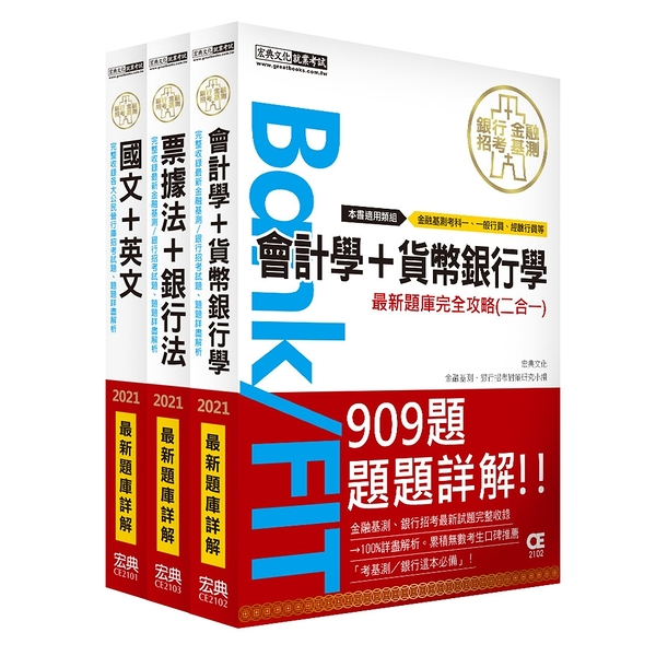 2021金融基測/銀行招考題庫套書(國文+英文+會計+貨幣銀行學+票據法+銀行法