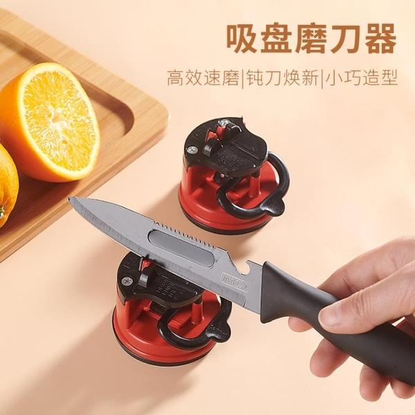 磨刀神器家用快速磨菜刀磨刀石磨刀棒創意多功能廚房正品小工具 【母親節特惠】