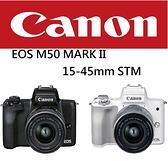名揚數位 CANON EOS M50 MARK II KIT 15-45mm 佳能公司貨 (分12/24期0利率) 登錄贈小腳架+1千元郵政禮卷11/30止