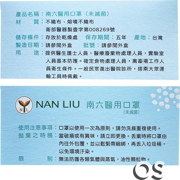南六醫用口罩 (未滅菌) 兒童素面 50入/盒 (雙鋼印) MIT台灣製造 | OS小舖