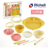 (限宅配)日本Richell利其爾豪華食物調理餐具12件組 兒童餐具 餐具