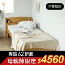 床 床架 單人床架 木床架【L0039】矢川簡約木系單人床架附插座 完美主義